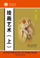 [3D电子书]圣才学习网·中国艺术史话:绘画艺术(上)(仅适用PC阅读)