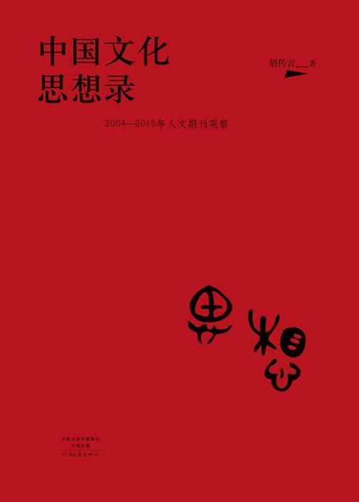 中国文化思想录:2004-2015年人文期刊观察