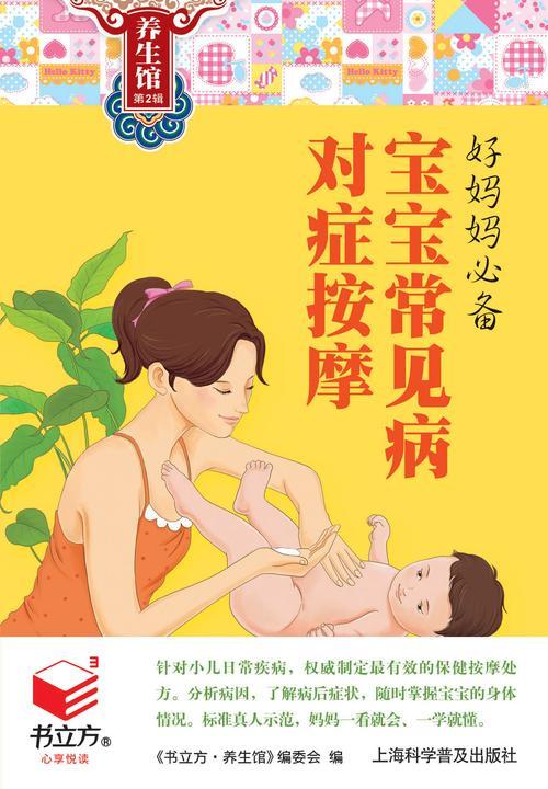 好妈妈必备:宝宝常见病对症按摩