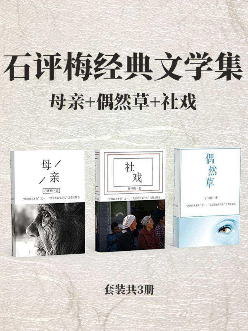 石评梅经典文学集(母亲+偶然草+社戏)套装共3册