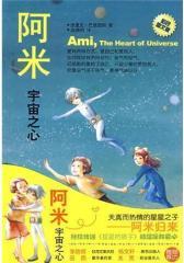 阿米2:宇宙之心(试读本)
