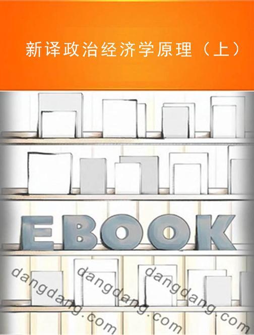 新译政治经济学原理(上)