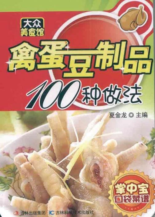 禽蛋豆制品100种做法