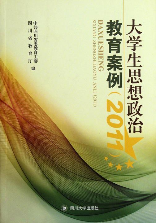 大学生思想政治教育案例(2011)