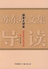 国学大讲堂·苏东坡文集导读