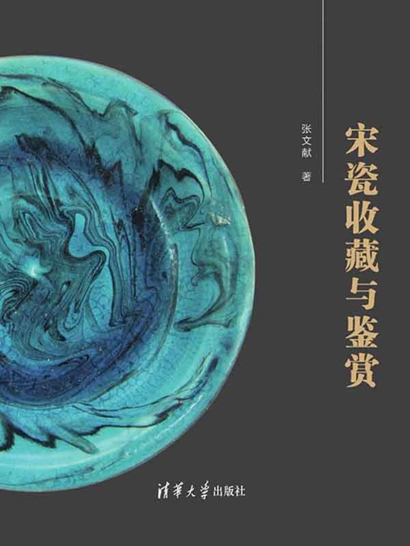 宋瓷收藏与鉴赏