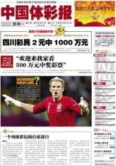 中国体彩报 周刊 2012年总367期(电子杂志)(仅适用PC阅读)