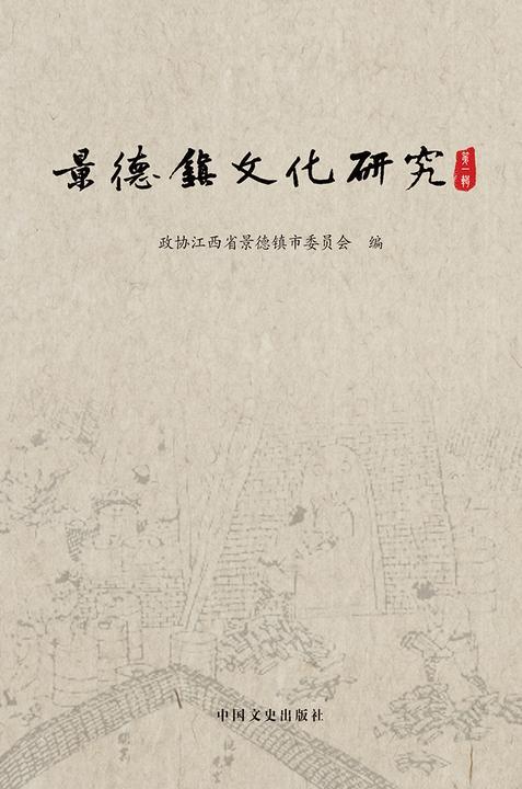景德镇文化研究·第一辑