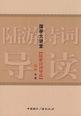 国学大讲堂·陆游诗词导读