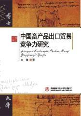 中国畜产品出口贸易竞争力研究