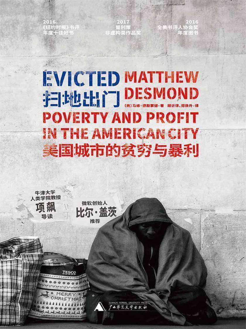 扫地出门:美国城市的贫穷与暴力