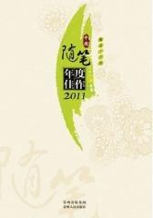 中国随笔年度佳作2011(试读本)