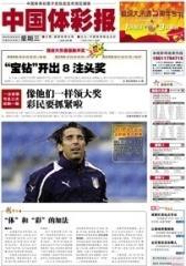 中国体彩报 周刊 2012年总368期(电子杂志)(仅适用PC阅读)