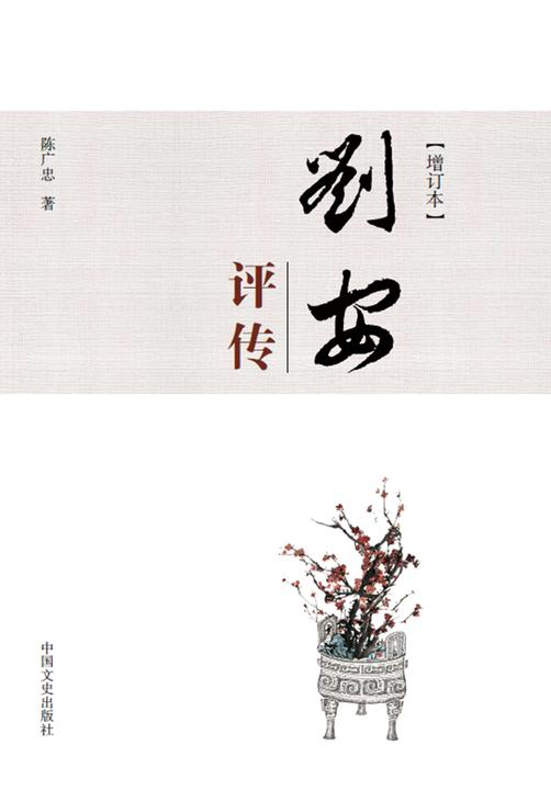 刘安评传(增订本)