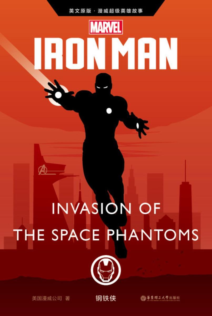 英文原版 漫威超级英雄故事.钢铁侠Iron Man:Invasion of the Space Phantoms