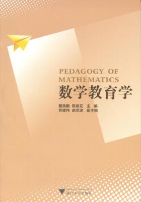 数学教育学