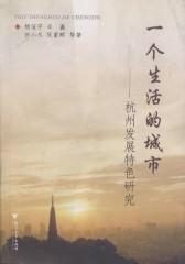 一个生活的城市――杭州发展特色研究