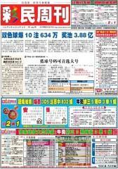 假日休闲报·彩民周刊 周刊 2012年总1382期(电子杂志)(仅适用PC阅读)