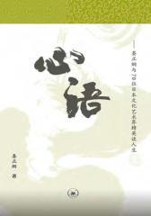 心语——娄正纲与70位日本文化艺术界精英谈人生