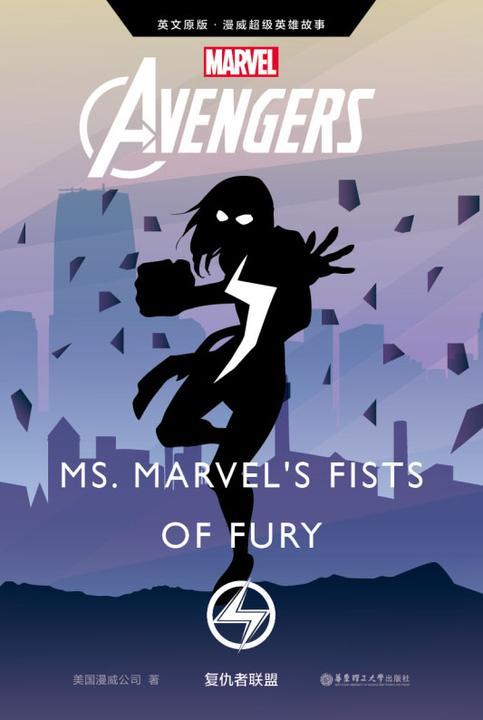 英文原版 漫威超级英雄故事.复仇者联盟Avengers:Ms. Marvel's Fists of Fury