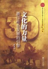 文化的力量——浙江社会发展的引擎