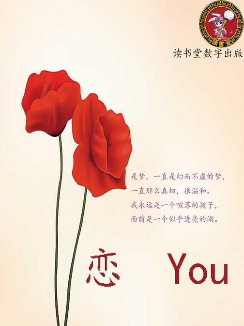 恋  You