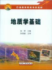 地质学基础