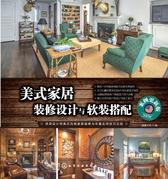 美式家居装修设计与软装搭配:案例更新版