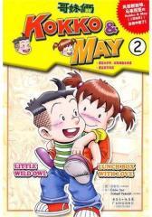 哥妹俩(KOKKO﹠MAY2)(试读本)