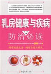 乳房健康与疾病:防治(试读本)