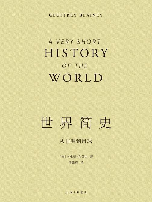 世界简史:从非洲到月球