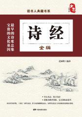 读书人典藏书系-诗经全编
