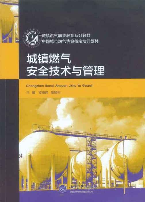 城镇燃气安全技术与管理