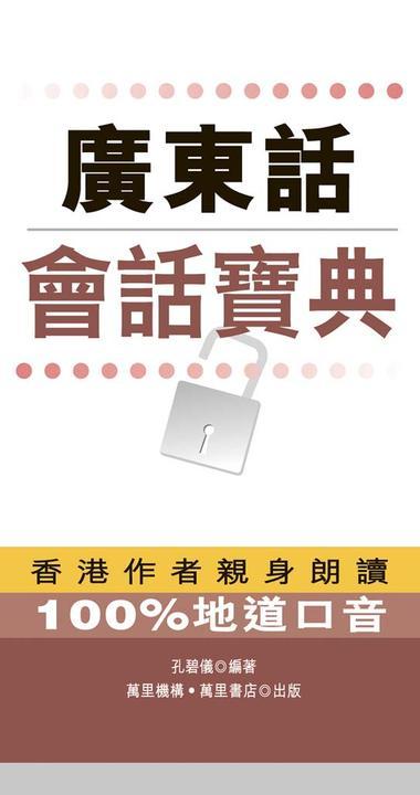 廣東話會話寶典(不提供光盘内容)(仅适用PC阅读)