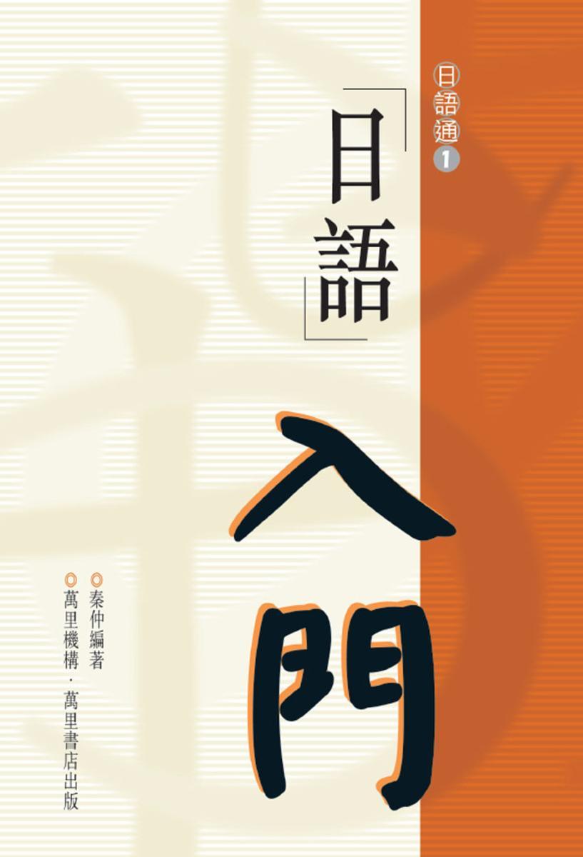 日語入門(仅适用PC阅读)