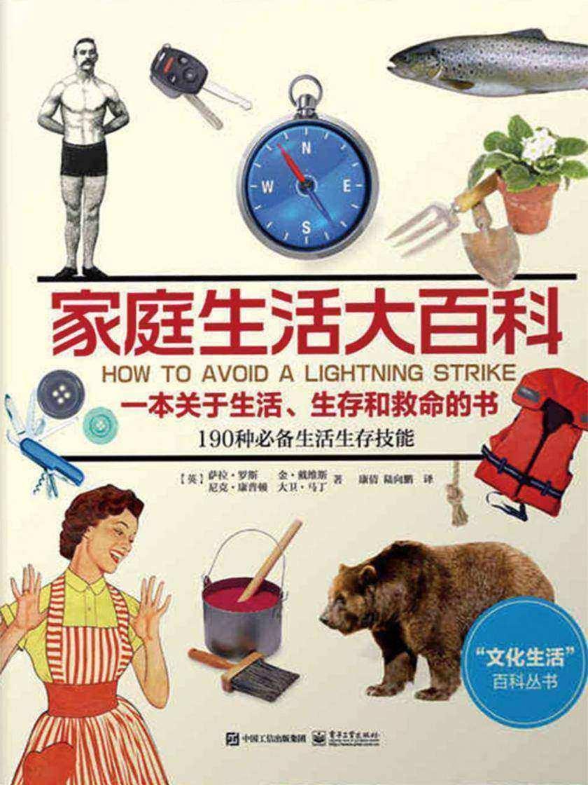 家庭生活大百科:一本关于生活、生存和救命的书