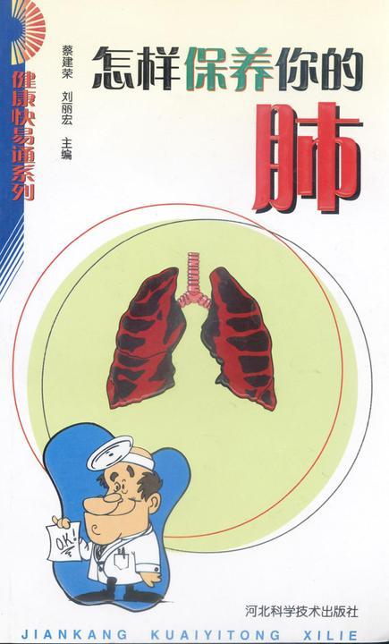 怎样保养你的肺