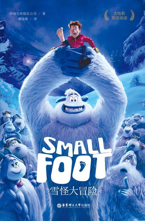 大电影双语阅读.雪怪大冒险 Small Foot