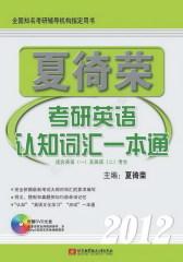 2012夏徛荣考研英语认知词汇一本通(试读本)