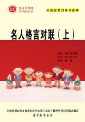 [3D电子书]圣才学习网·中国经典对联与故事:名人格言对联(上)(仅适用PC阅读)