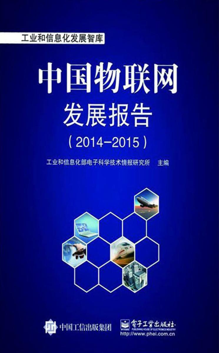 中国物联网发展报告(2014-2015)