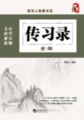 读书人典藏书系-传习录全编