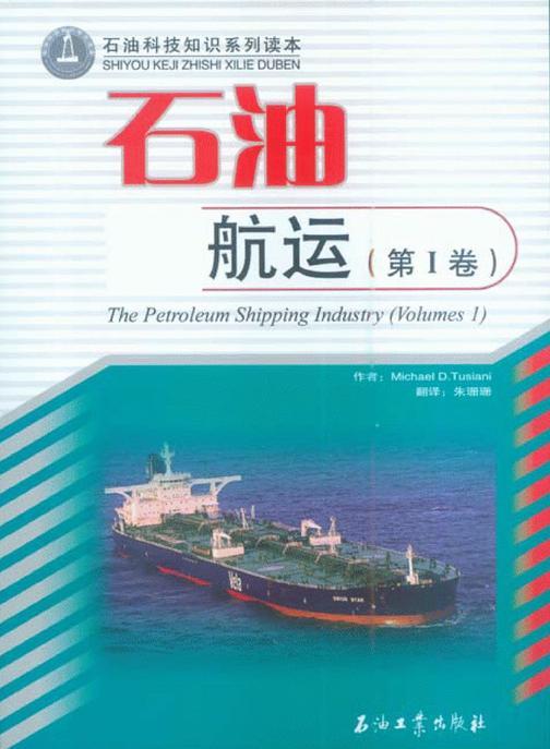 石油航运(第Ⅰ卷)