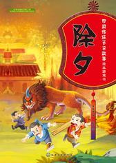 中国传统节日故事绘本游戏书.除夕