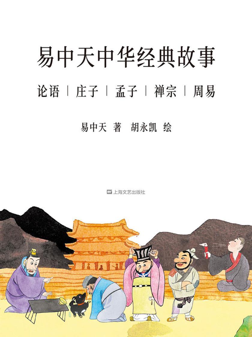 易中天中华经典故事(套装共6册)(胡永凯版)