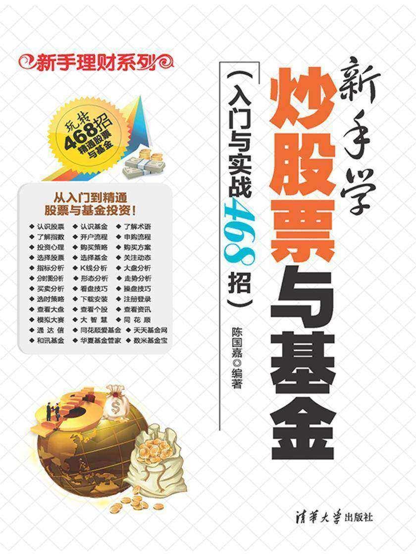 新手学炒股票与基金(入门与实战468招)