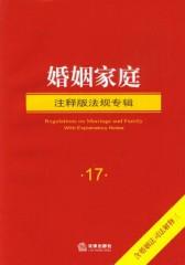 婚姻家庭注释版法规专辑:含婚姻法司法解释三