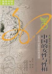 中国的女性与性相(试读本)