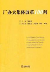 厂办大集体改革100问