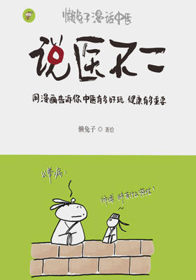 说医不二:懒兔子漫话中医